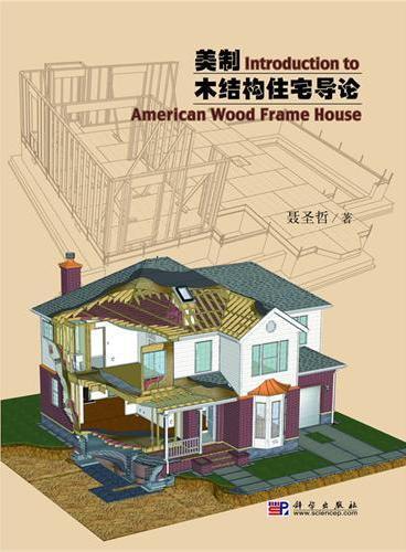 美制木结构住宅导论(附赠一张木结构房屋建造过程的3D动画DVD视频)
