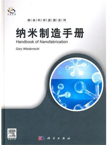 纳米制造手册(导读版)