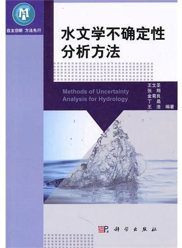 水文学不确定性分析方法