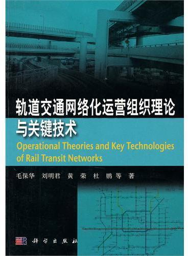 轨道交通网络化运营组织理论与关键技术