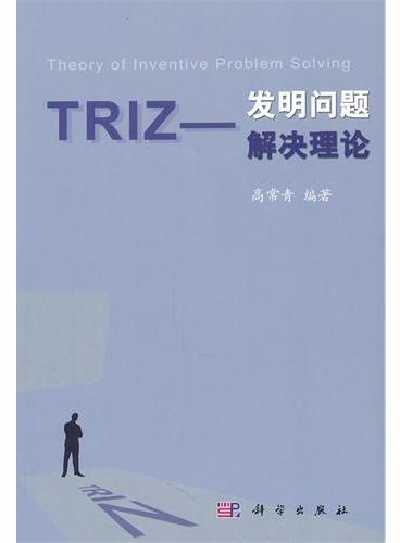 TRIZ——发明问题解决理论