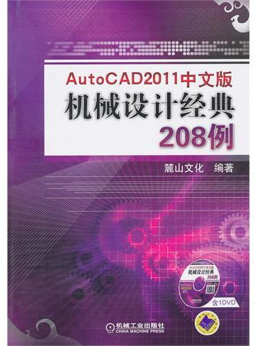 机械设计经典208例(附光盘)