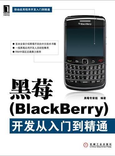 黑莓(BlackBerry)开发从入门到精通