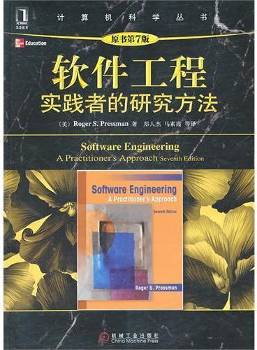 软件工程:实践者研究方法(原书第7版)