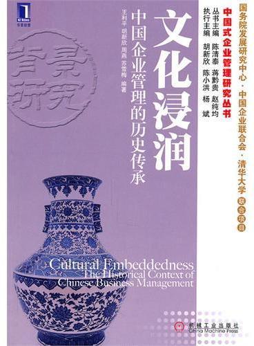 文化浸润中国企业管理的历史传承