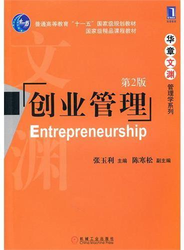 """创业管理(第2版)(国家级精品课程教材、""""十一五""""规划教材,精品教材,南开大学张玉利教授源于研究和教学提出了""""观念、知识、技能和行动""""框架)"""