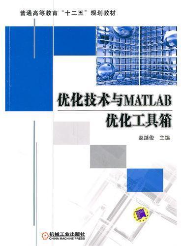 优化技术与MATLAB优化工具箱