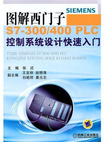 图解西门子S7-300/400 PLC控制系统设计快速入门