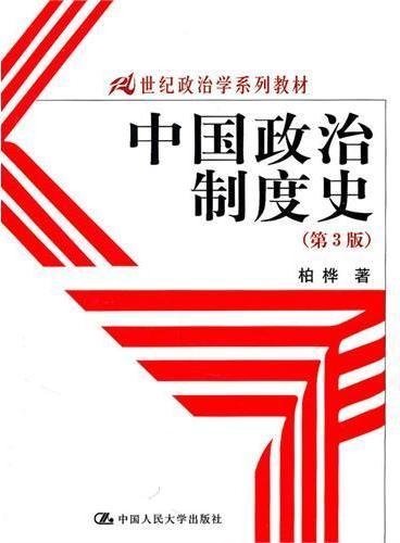 中国政治制度史(第3版)(21世纪政治学系列教材)