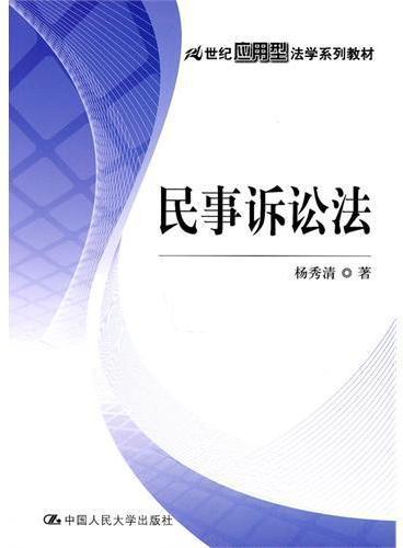 民事诉讼法(21世纪应用型法学系列教材)