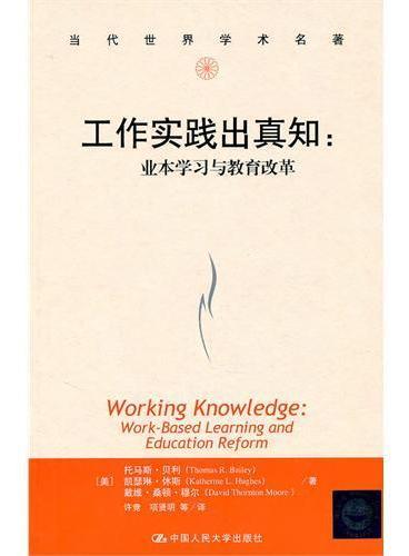 工作实践出真知:业本学习与教育改革(当代世界学术名著)