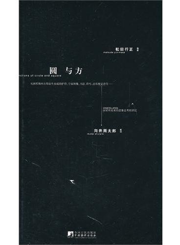 圆与方(封面两种:黑色 橙色随机发出)