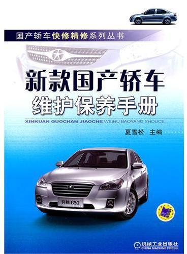 新款国产轿车维护保养手册