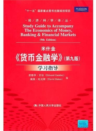 """《货币金融学》(第九版)学习指导(经济科学译丛;""""十一五""""国家重点图书出版规划项目)"""