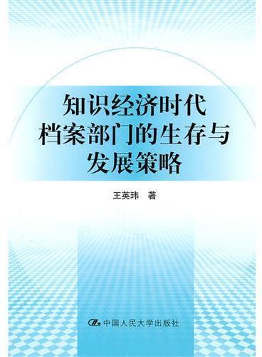知识经济时代档案部门的生存与发展策略