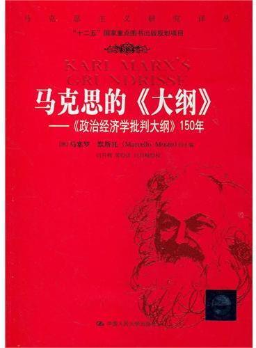 """马克思的《大纲》——《政治经济学批判大纲》150年(马克思主义研究译丛;""""十二五""""国家重点图书出版规划项目)"""