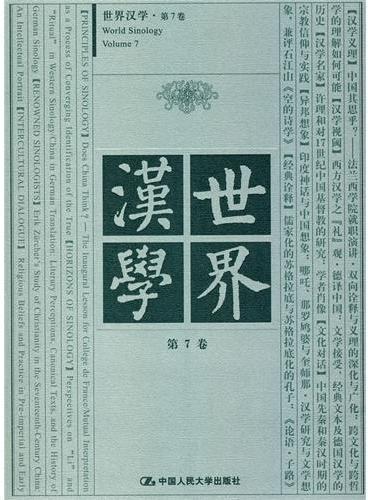 世界汉学 第7卷
