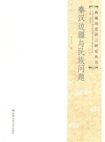 秦汉边疆与民族问题(西域历史语言研究丛书)