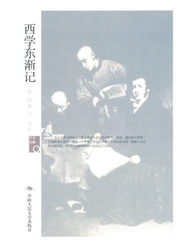 西学东渐记(历史回眸)
