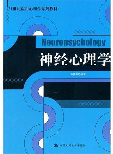 神经心理学