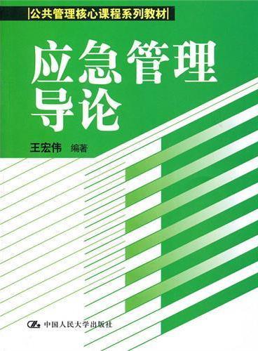 应急管理导论(公共管理核心课程系列教材)