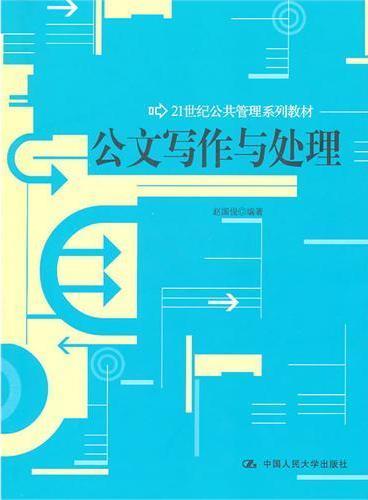 公文写作与处理(21世纪公共管理系列教材)