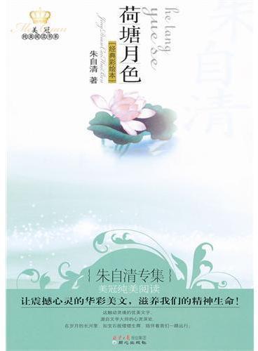 荷塘月色——朱自清专集(美冠纯美阅读)