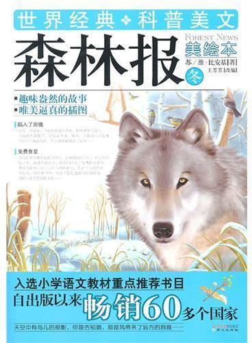 森林报美绘本·冬