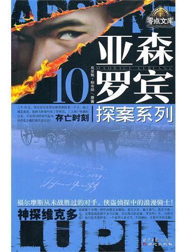 亚森·罗宾探案系列10:.存亡时刻;神探维克多