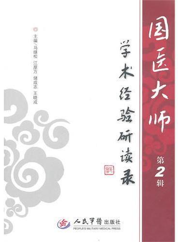 国医大师学术经验研读录.第2辑