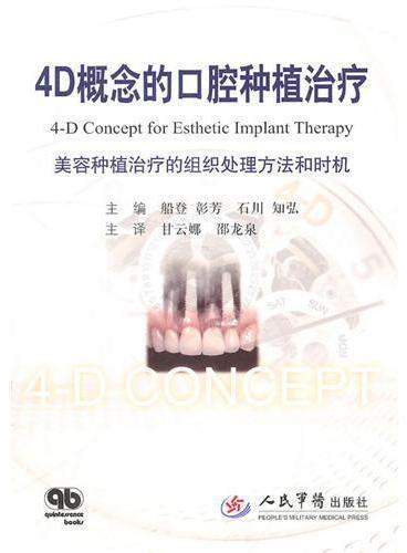 4D概念的口腔种植治疗.美容种植治疗的组织处理方法与时机