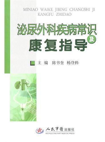 泌尿外科疾病常识及康复指导