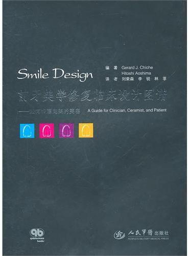 前牙美学修复临床设计图谱.如何构建完美的笑容
