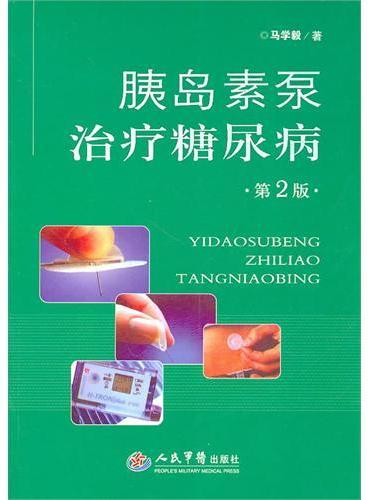 胰岛素泵治疗糖尿病(第二版)