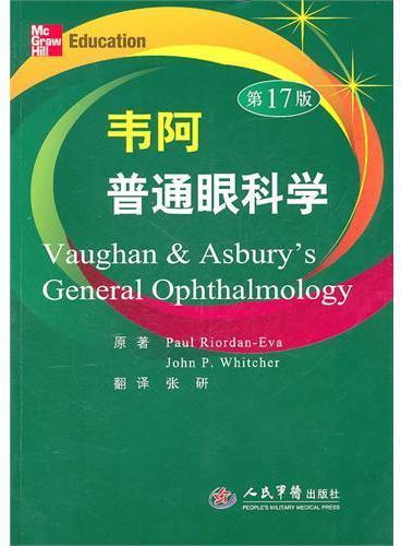 韦阿普通眼科学(第17版)