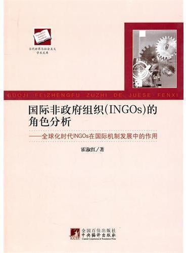 国际非政府组织(INGOs)的角色分析---全球化时代INGOs在国际机制发展中的作用