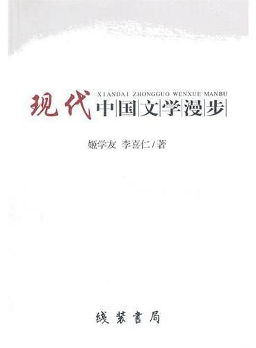 现代中国文学漫步