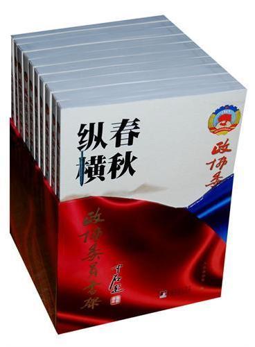 政协委员书架(全十册)