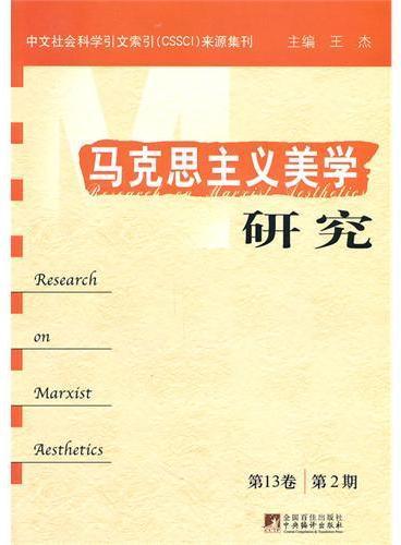 马克思主义美学研究(第13卷第2期)
