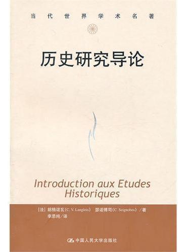 历史研究导论(当代世界学术名著)