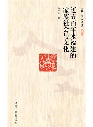 近五百年来福建的家族社会与文化(当代中国人文大系)