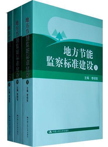 地方节能监察标准建设(全三册)
