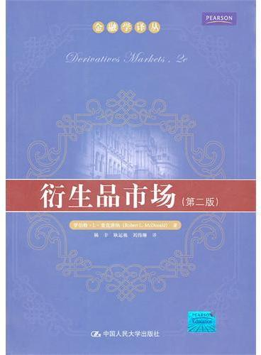 衍生品市场(第二版)(金融学译丛)
