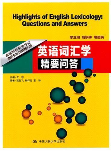 英语词汇学精要问答(高等院校英语专业考研专业课精要问答)