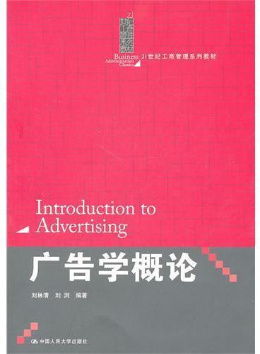 广告学概论(21世纪工商管理系列教材)