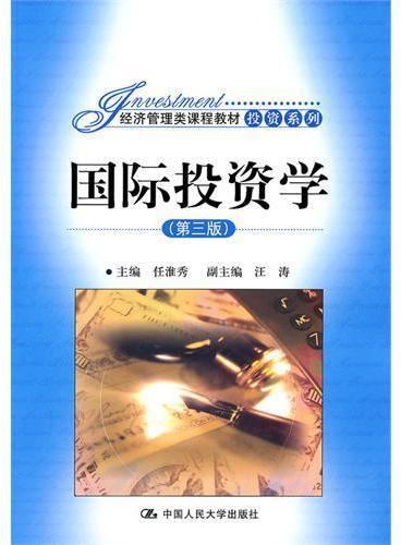 国际投资学(第三版)(经济管理类课程教材·投资系列)