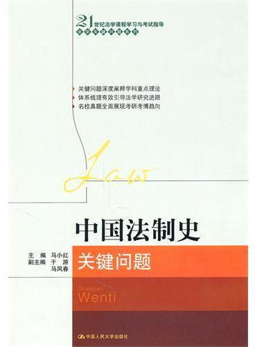中国法制史关键问题(21世纪法学课程学习与考试指导·法学关键问题系列)