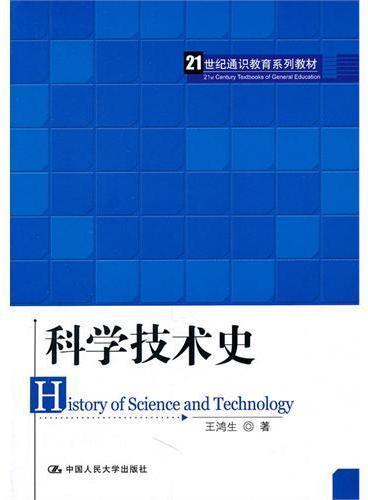 科学技术史(21世纪通识教育系列教材)