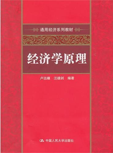 经济学原理(通用经济系列教材)