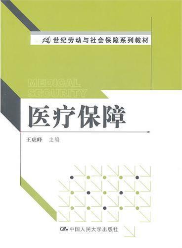 医疗保障(21世纪劳动与社会保障系列教材)